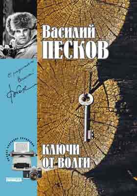 Полное собрание сочинений. Т. 12. Ключи отВолги. 1978-1980