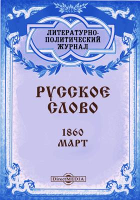 Русское слово. 1860. Март
