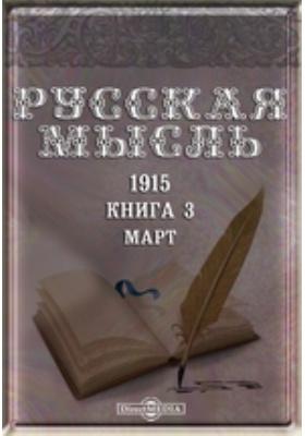 Русская мысль. 1915. Книга 3, Март