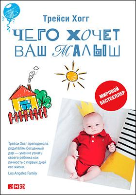 Чего хочет ваш малыш?: научно-популярное издание