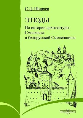 Этюды по истории архитектуры Смоленска и белорусской Смоленщины: публицистика