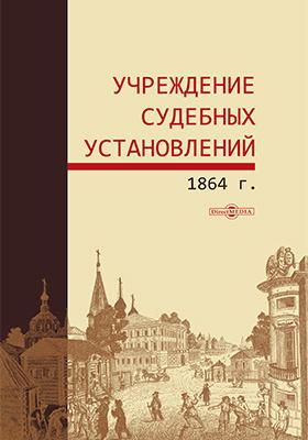 Учреждение судебных установлений 1864 г