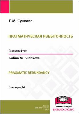 Прагматическая избыточность = Pragmatic redundancy: монография