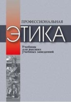 Профессиональная этика : учебник для высших учебных заведений