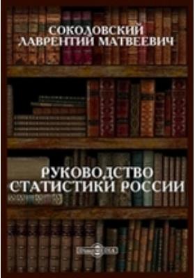 Руководство статистики России: практическое пособие