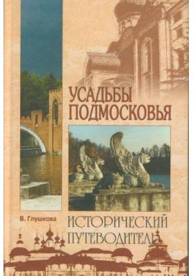 Усадьбы Подмосковья : Их история, владельцы, жители, архитектура