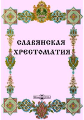 Славянская хрестоматия, или Памятники отечественной письменности от XI-го до XVIII века