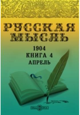 Русская мысль: журнал. 1904. Книга 4, Апрель