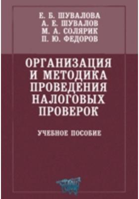 Организация и методика проведения налоговых проверок: учебное пособие