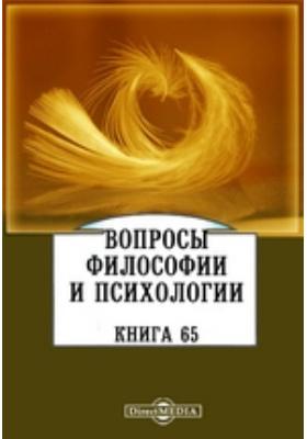 Вопросы философии и психологии. 1902. Книга 65