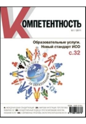 Компетентность: ежемесячный научно-практический журнал. 2011. № 6