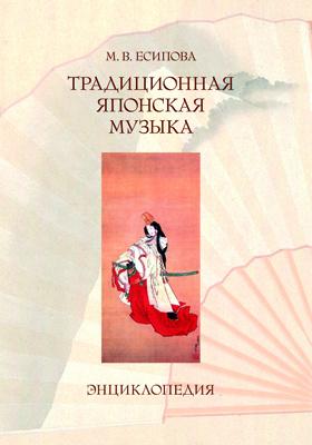 Традиционная японская музыка: энциклопедия