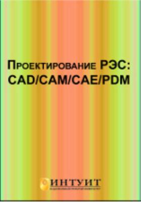 Проектирование РЭС : CAD/CAM/CAE/PDM: лабораторный практикум
