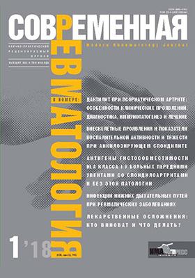 Современная ревматология: журнал. 2018. № 1
