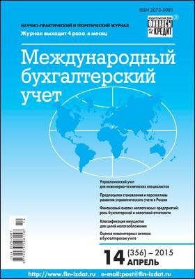 Международный бухгалтерский учет = Internation accounting: журнал. 2015. № 14(356)