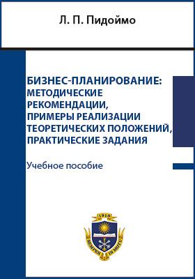 Бизнес-планирование : методические рекомендации, примеры реализации теоретических положений, практические задания: учебное пособие