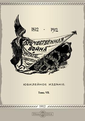 Отечественная война и русское общество (1812-1912). Том 7