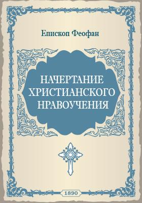 Начертание христианского нравоучения: духовно-просветительское издание