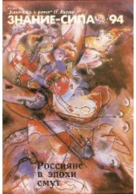 Знание-сила. 1994. № 2