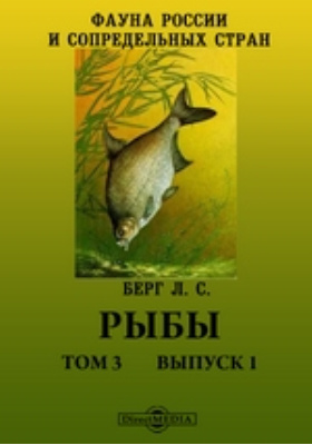 Фауна России и сопредельных стран. Рыбы. Т. 3, Вып. 1