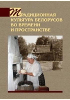 Традиционная культура белорусов во времени и пространстве: сборник научных трудов