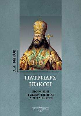 Патриарх Никон: документально-художественная литература