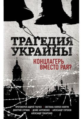 Трагедия Украины. Концлагерь вместо рая? : Сборник