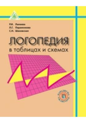 Логопедия в таблицах и схемах: учебное пособие