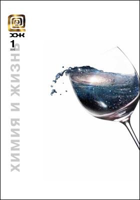 Химия и жизнь - XXI век: ежемесячный научно-популярный журнал. 2015. № 1
