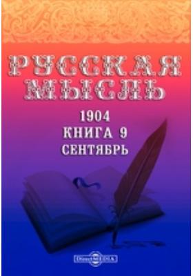 Русская мысль: журнал. 1904. Книга 9, Сентябрь