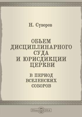 Объем дисциплинарного суда и юрисдикции церкви в период вселенских соборов