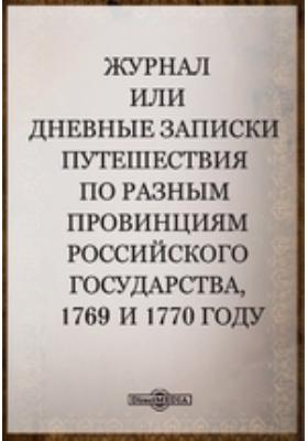 Журнал или Дневные записки путешествия по разным провинциям Российского государства, 1769 и 1770 году