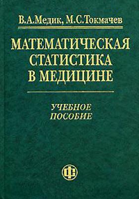 Математическая статистика в медицине: учебное пособие