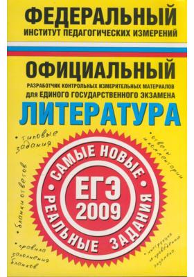 Литература. ЕГЭ-2009. Реальные задания