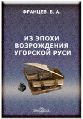 Из эпохи возрождения Угорской Руси