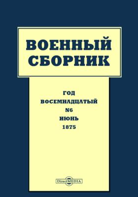 Военный сборник: журнал. 1875. Т. 103. № 6