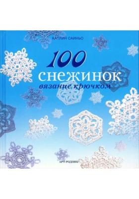 100 снежинок. Вязание крючком. Персональный снегопад - для себя или в подарок = 100 Snowflakes to Crochet