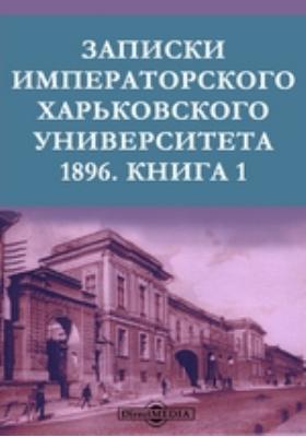 Записки Императорского Харьковского университета: журнал. 1896. Книга 2