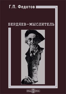 Бердяев-мыслитель