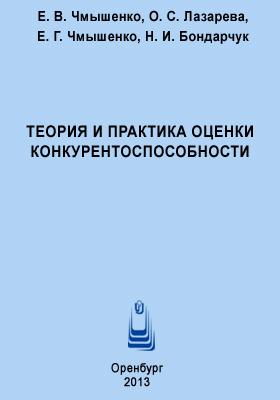 Теория и практика оценки конкурентоспособности: учебное пособие
