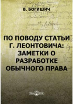 По поводу статьи г. Леонтовича: Заметки о разработке обычного права