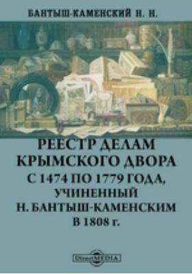 Реестр делам Крымского двора с 1474 по 1779 года, учиненный Н. Бантыш-Каменским в 1808 г