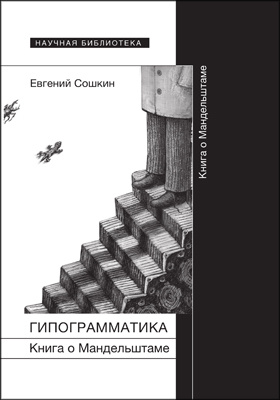 Гипограмматика : книга о Мандельштаме