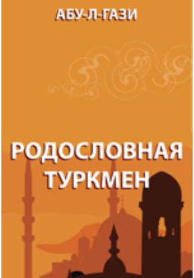 Родословная туркмен
