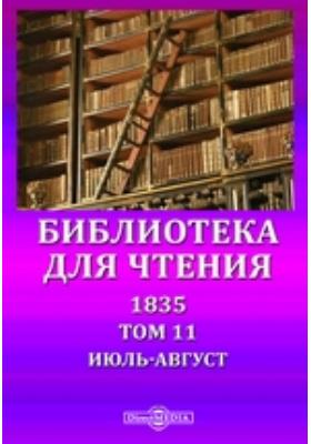 Библиотека для чтения. 1835. Т. 11, Июль-август
