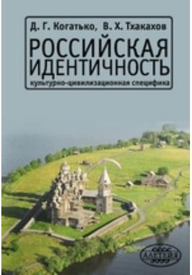 Российская идентичность: Культурно-цивилизационная специфика и процессы трансформации