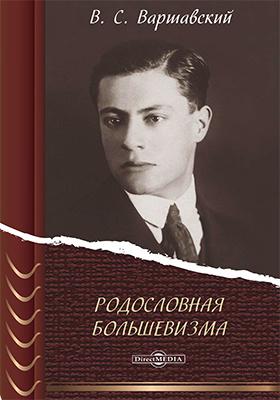 Родословная большевизма: монография