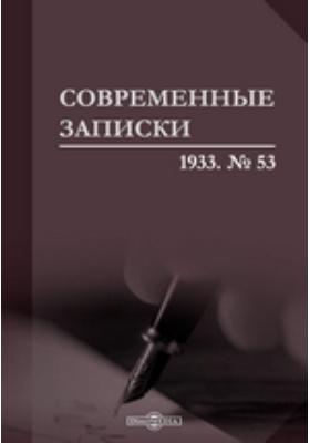 Современные записки. 1933. № 53
