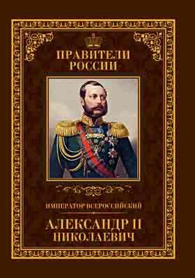 Т. 23. Император Всероссийский АлександрII Николаевич  : 17 апреля 1818 – 1 марта 1881