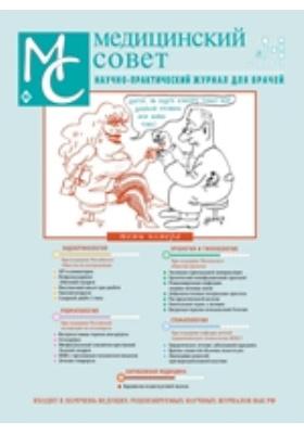Медицинский совет: журнал. 2011. № 7-8
